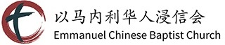 Emmanuel Chinese Baptist Church Retina Logo